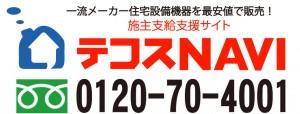 BDR-3HE-6017交換工事込45,800円