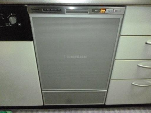 Panasonic 食器洗浄機 NP-45MD5S NAiS社製 食器洗浄機 24EW からの交換工事