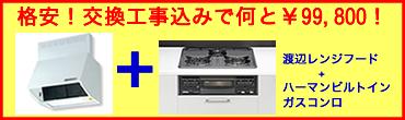リンナイ ビルトインオーブン RBR-S51E-ST Panasonic 食器洗浄機 NP-45MS5S 新規取付工事