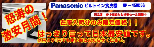Panasonic 食器洗浄機(NP-P45D1P1PK)を60cmキャビネットの箇所に設置 残り15cmをFixに加工しました。