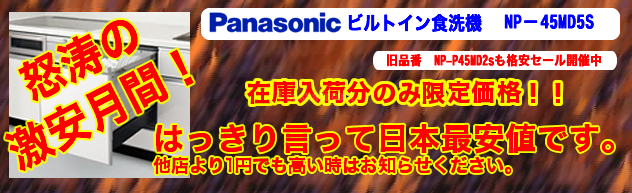 Miele 食器洗浄機 G1202SCu(ダークブラウン) Panasonic 食器洗浄機 NP-P45X1P1からの交換工事